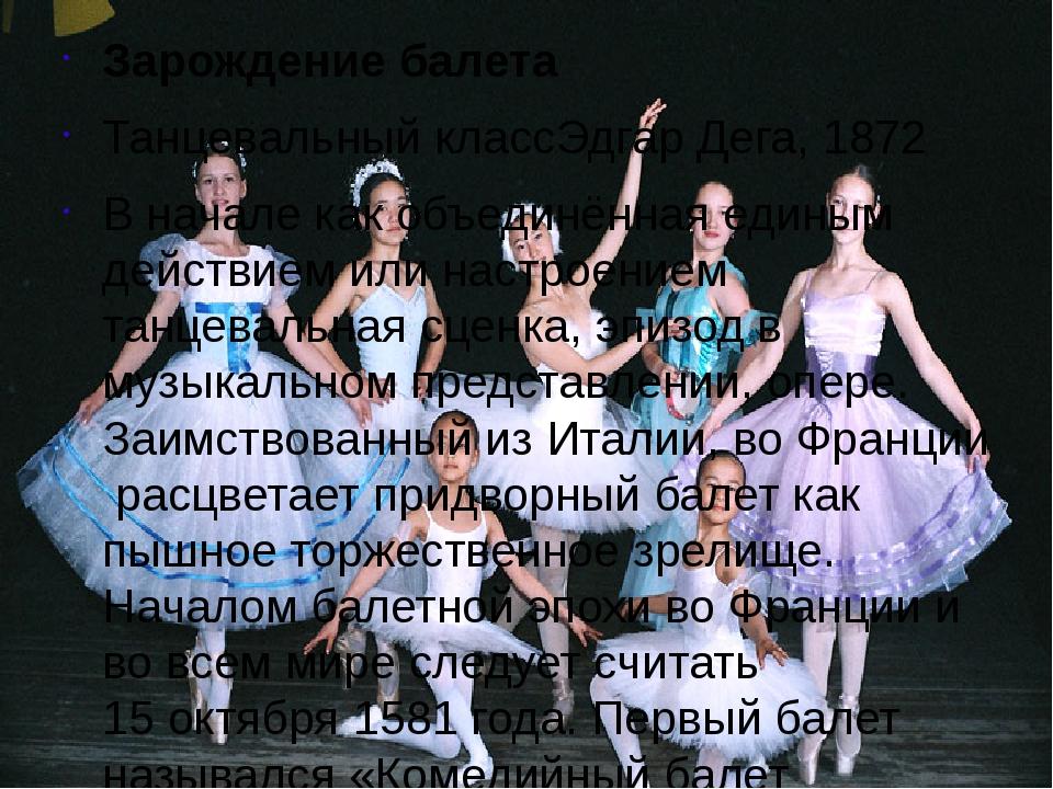 Зарождение балета Танцевальный классЭдгар Дега,1872 В начале как объединённа...