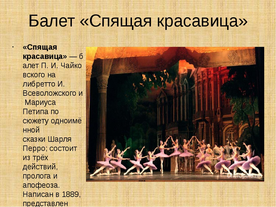 Балет «Спящая красавица» «Спящая красавица»—балетП.И.Чайковскогона либр...