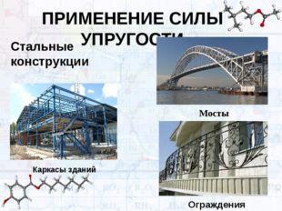 ПРИМЕНЕНИЕ СИЛЫ УПРУГОСТИ Стальные конструкции Мосты Каркасы зданий Ограждения
