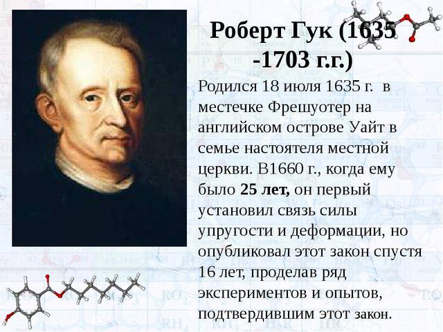 Роберт Гук (1635 -1703 г.г.) Родился 18 июля 1635 г. в местечке Фрешуотер на...