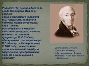 Родился 1(12) декабря 1766 года около Симбирска. Вырос в усадьбе отца отставн