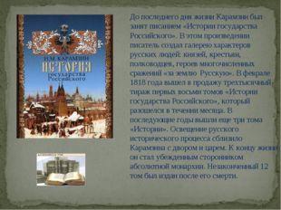 До последнего дня жизни Карамзин был занят писанием «Истории государства Росс