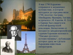 В мае 1790 Карамзин отправился в заграничное путешествие, в котором находилс