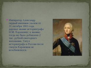 Император Александр первый именным указом от 31 октября 1803 года даровал зва