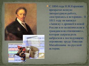 С 1804 года Н.М.Карамзин прекратил всякую литературную работу, «постригаясь в