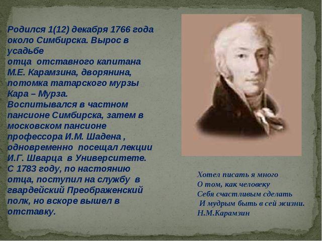 Родился 1(12) декабря 1766 года около Симбирска. Вырос в усадьбе отца отставн...