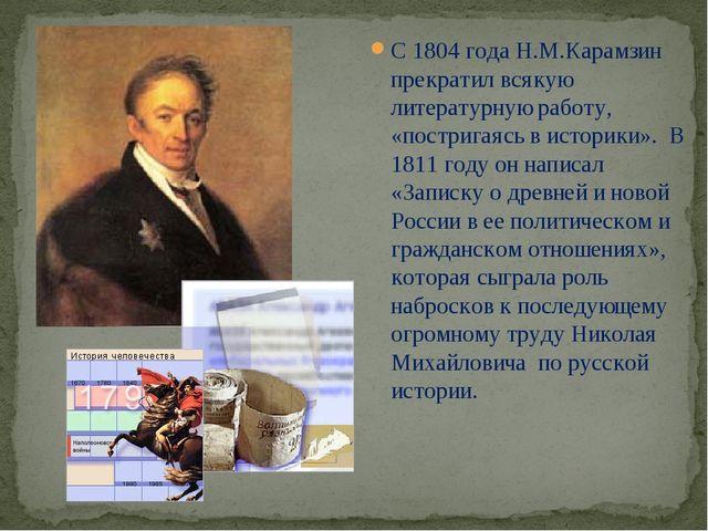 С 1804 года Н.М.Карамзин прекратил всякую литературную работу, «постригаясь в...