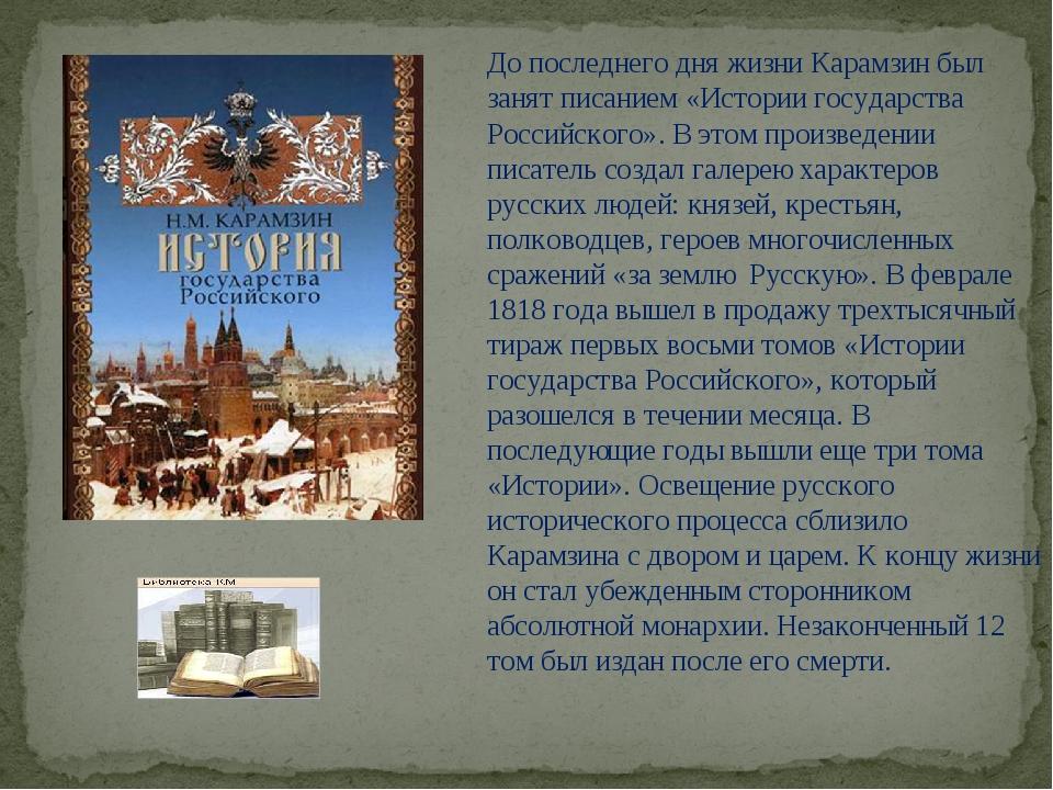 До последнего дня жизни Карамзин был занят писанием «Истории государства Росс...