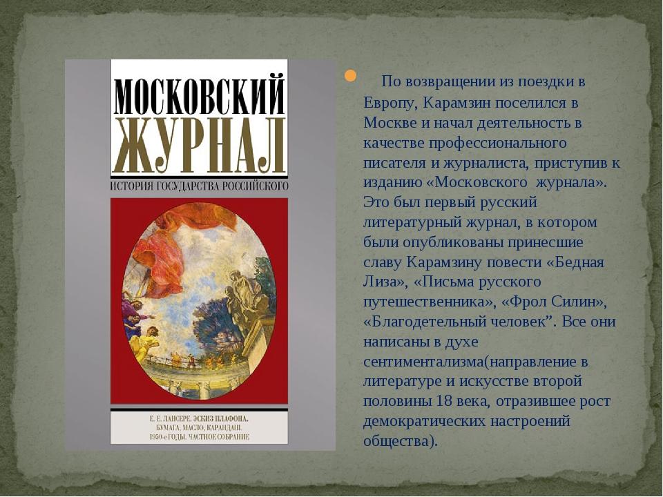 По возвращении из поездки в Европу, Карамзин поселился в Москве и начал деят...