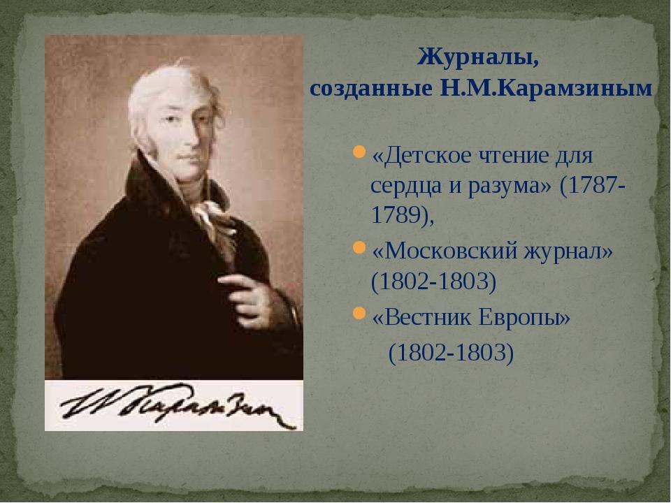 «Детское чтение для сердца и разума» (1787-1789), «Московский журнал» (1802-1...