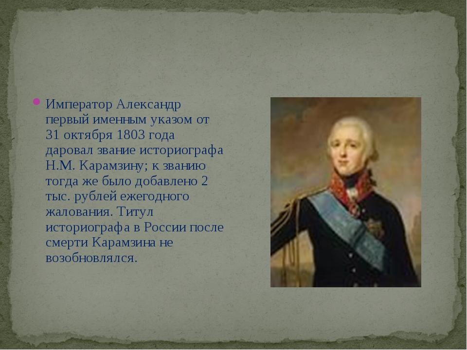 Император Александр первый именным указом от 31 октября 1803 года даровал зва...