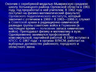 Окончив с серебряной медалью Мымринскую среднюю школу Хотынецкого района Орло