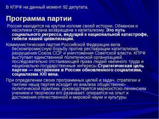 В КПРФ на данный момент 92 депутата. Программа партии Россия находится на кру