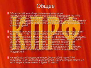 """Общее Общероссийская общественная организация """"Коммунистическая партия Россий"""