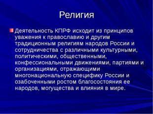 Религия Деятельность КПРФ исходит из принципов уважения к православию и други