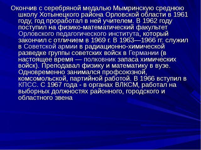 Окончив с серебряной медалью Мымринскую среднюю школу Хотынецкого района Орло...