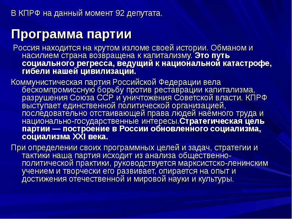 В КПРФ на данный момент 92 депутата. Программа партии Россия находится на кру...