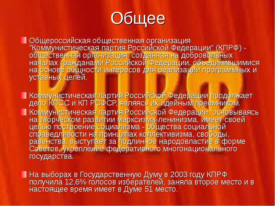 """Общее Общероссийская общественная организация """"Коммунистическая партия Россий..."""