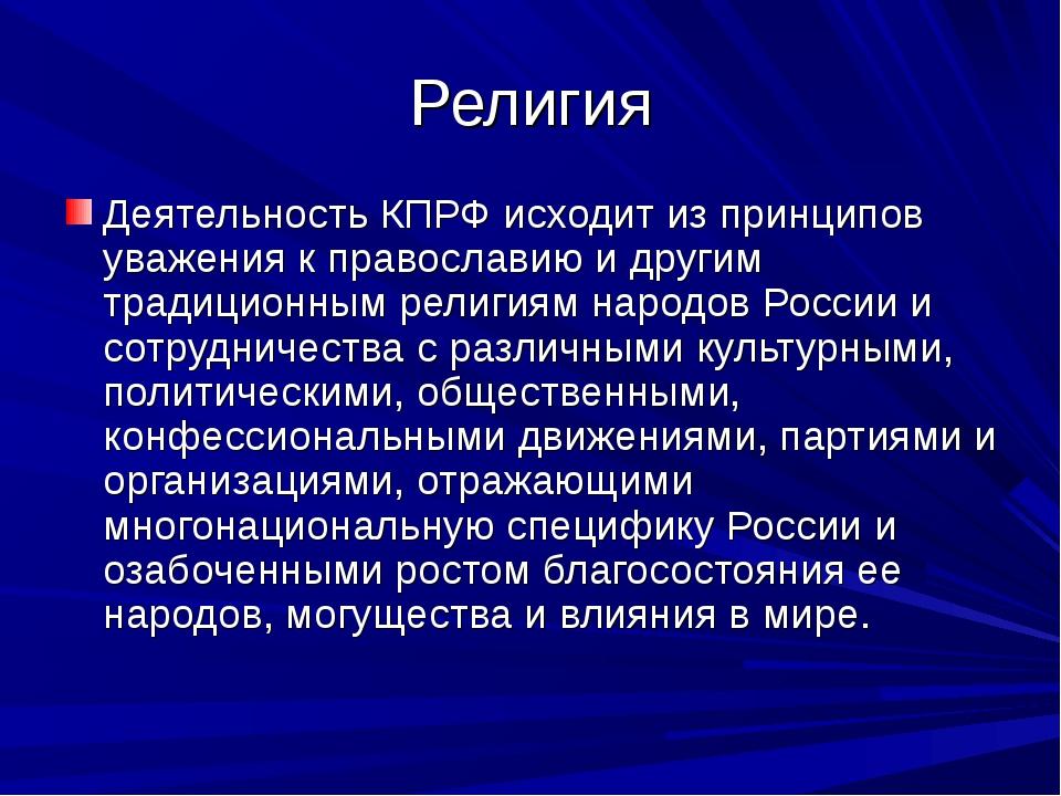 Религия Деятельность КПРФ исходит из принципов уважения к православию и други...
