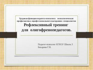 Педагог-психолог КГКОУ Школа 3 Бахарева Г.Н. Трудовая функция педагога-психол