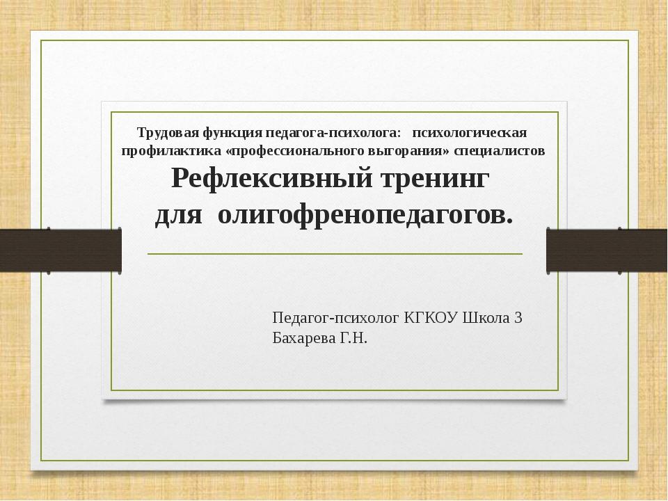 Педагог-психолог КГКОУ Школа 3 Бахарева Г.Н. Трудовая функция педагога-психол...