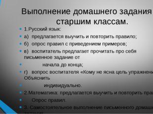 Выполнение домашнего задания по старшим классам. 1.Русский язык: а)предлагае