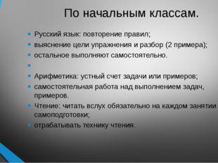 По начальным классам. Русский язык: повторение правил; выяснение цели упражне