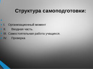 Структура самоподготовки: I.Организационный момент II. Вводная часть. III.С
