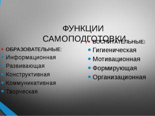 ФУНКЦИИ САМОПОДГОТОВКИ ОБРАЗОВАТЕЛЬНЫЕ: Информационная Развивающая Конструкт