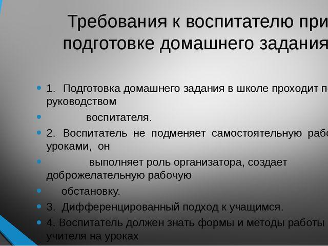 Требования к воспитателю при подготовке домашнего задания. 1.Подготовка дома...