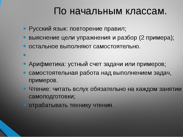По начальным классам. Русский язык: повторение правил; выяснение цели упражне...
