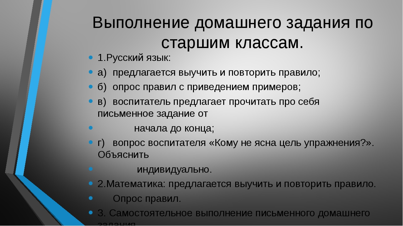Выполнение домашнего задания по старшим классам. 1.Русский язык: а)предлагае...