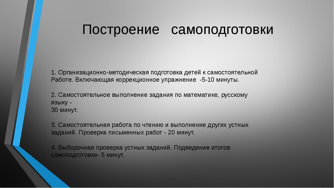 Построение самоподготовки 1. Организационно-методическая подготовка детей к с...