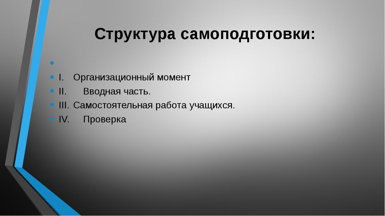 Структура самоподготовки: I.Организационный момент II. Вводная часть. III.С...