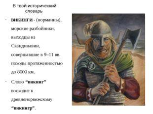 ВИКИНГИ - (норманны), морские разбойники, выходцы из Скандинавии, совершавшие