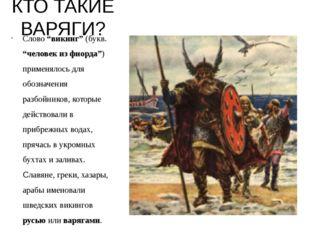 """Слово """"викинг"""" (букв. """"человек из фиорда"""") применялось для обозначения разбой"""