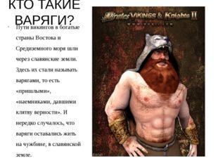 Пути викингов в богатые страны Востока и Средиземного моря шли через славянск