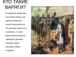 В северном славянском поселении Ладога для варягов начинался долгий торговый