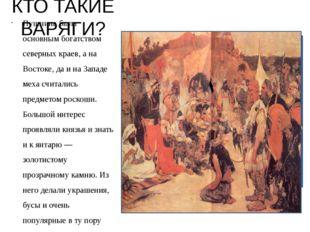 Пушнина была основным богатством северных краев, а на Востоке, да и на Западе
