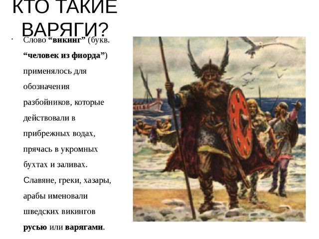"""Слово """"викинг"""" (букв. """"человек из фиорда"""") применялось для обозначения разбой..."""