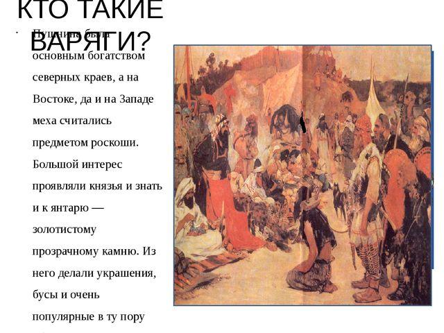 Пушнина была основным богатством северных краев, а на Востоке, да и на Западе...