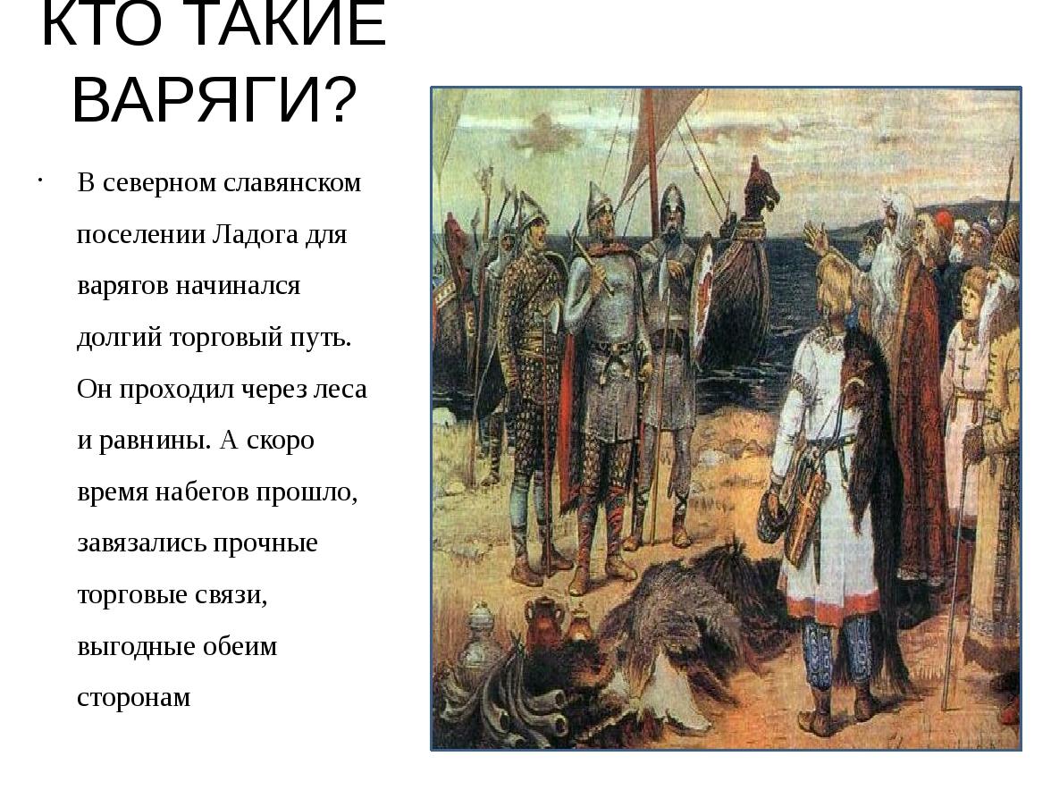 В северном славянском поселении Ладога для варягов начинался долгий торговый...