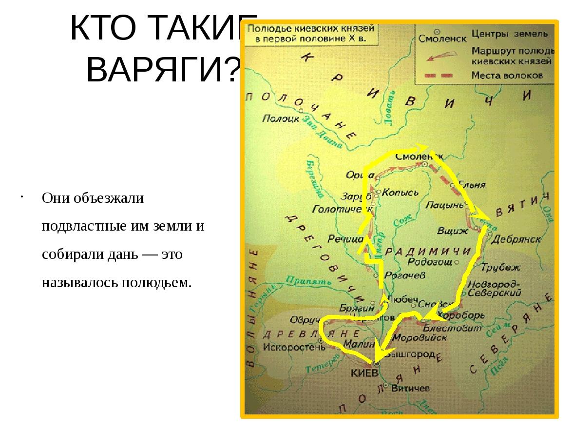 Они объезжали подвластные им земли и собирали дань — это называлось полюдьем....