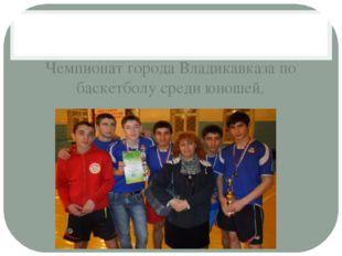 Чемпионат города Владикавказа по баскетболу среди юношей.