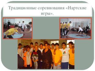 Традиционные соревнования «Нартские игры».