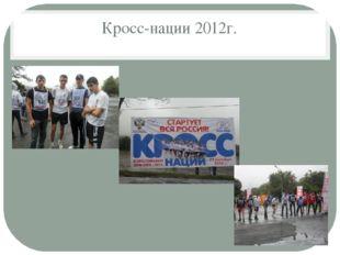 Кросс-нации 2012г.