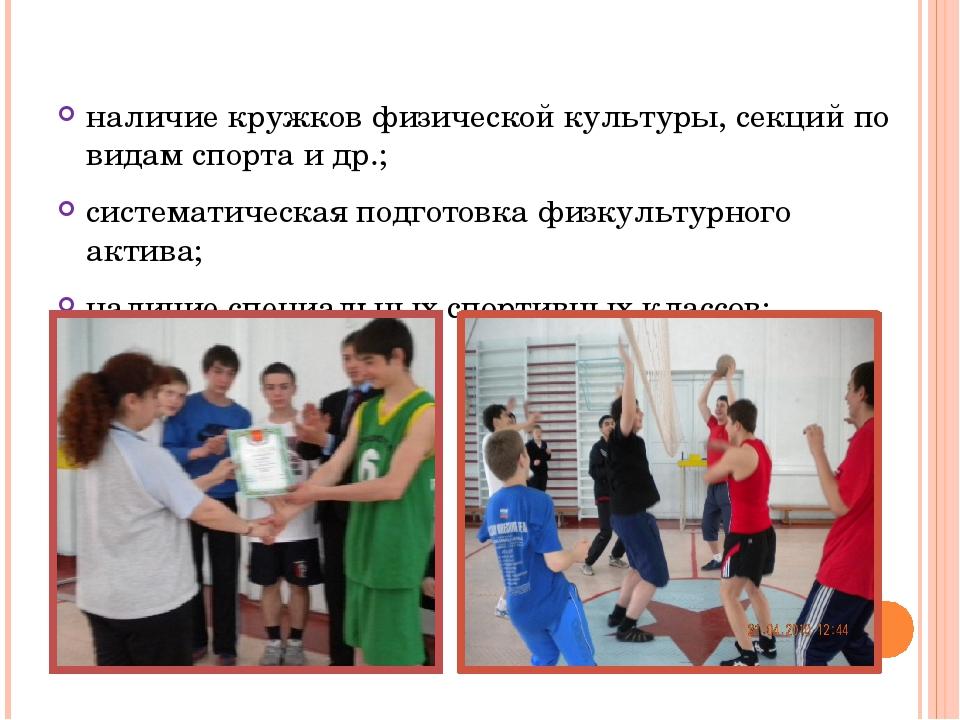 наличие кружков физической культуры, секций по видам спорта и др.; наличие к...