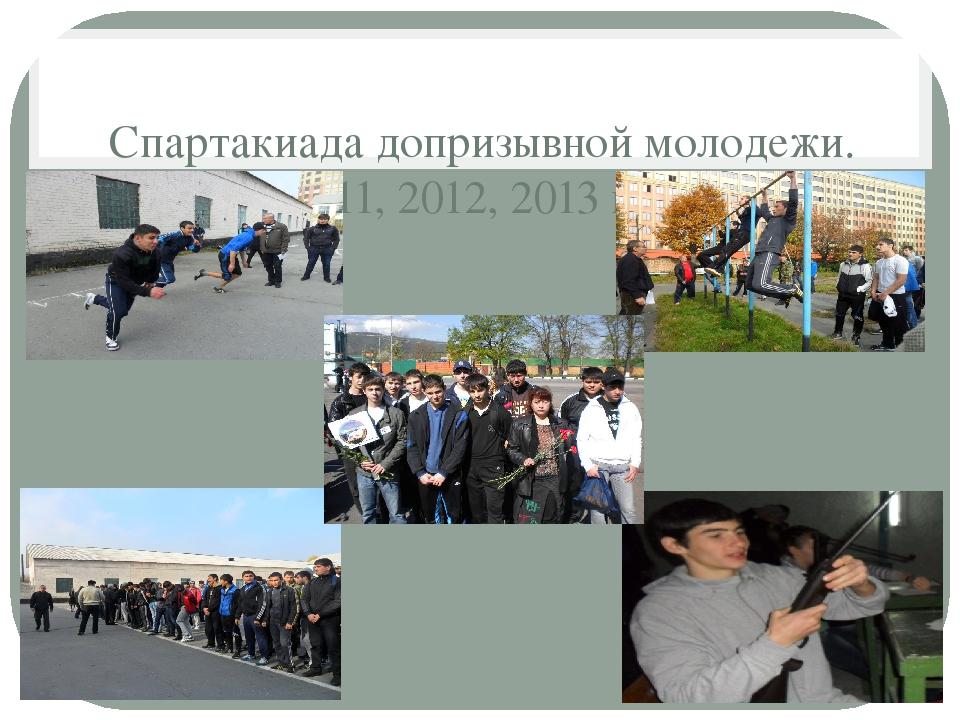 Спартакиада допризывной молодежи. (2011, 2012, 2013 год)