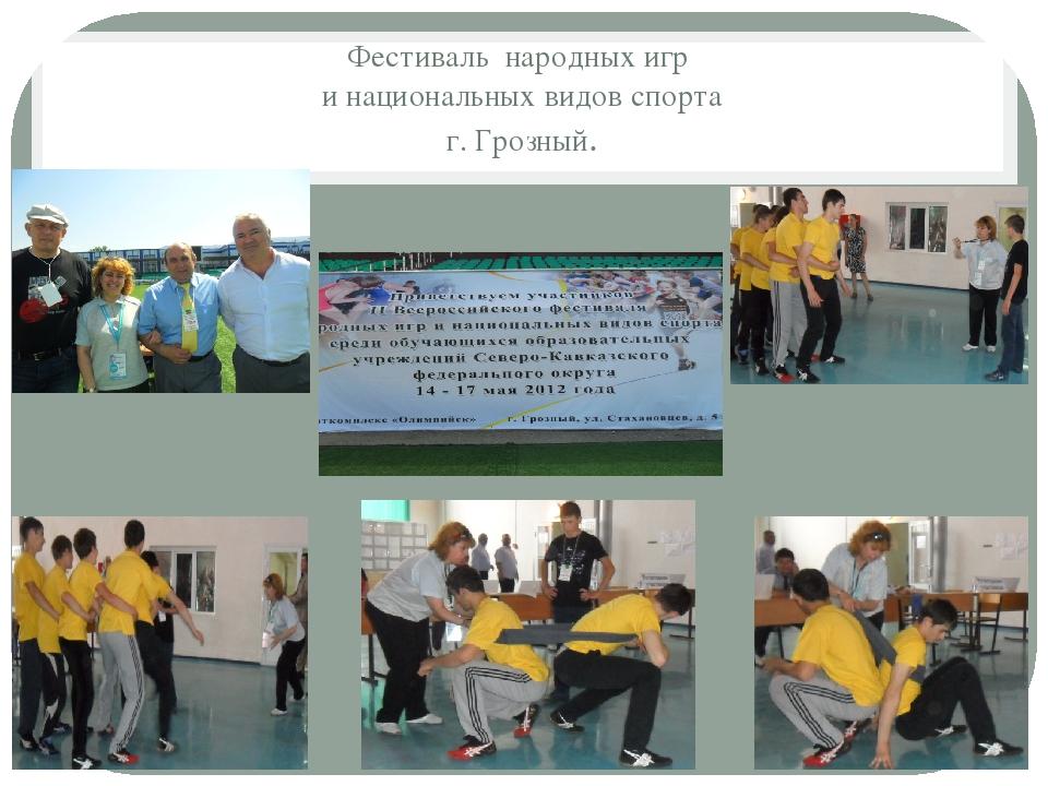 Фестиваль  народных игр  и национальных видов спорта г. Грозный.