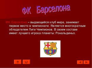 ФК Барселона – выдающийся клуб мира, занимает первое место в чемпионате. Явля